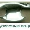 เบ้ามือกันรอย New Civic (2016-ขึ่นไป)