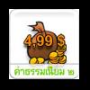 ทอง Package B 100 Gold [Asia]