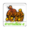 ทอง Package E 1600 Gold [Asia]