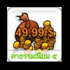 ทอง Package E 1600 Gold [Asia]