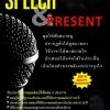 หลักสูตร Speech & Present