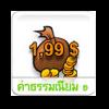 ทอง Package A 30 Gold [Asia]