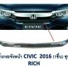 คิ้วกระจังหน้า New Civic (2016-ขึ่นไป)
