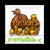 ทอง Package D 600 Gold [Asia]