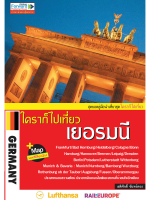 ใครๆ ก็ไปเที่ยวเยอรมนี