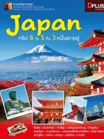 Japan ทริป 6 วัน 5 คืน 3 หมื่นเอาอยู่