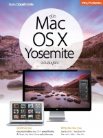 คู่มือ Mac OS X Yosemite ฉบับสมบูรณ์