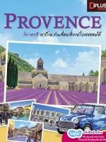 Provence ยกก๊วนชวนเพื่อนเที่ยวฝรั่งเศสตอนใต้