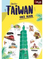 ไต้หวัน Taiwan Once Again