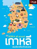 Korea all around เกาหลี เล่มเดียวเที่ยวทั่วประเทศ