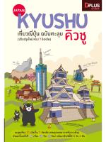 Japan Kyushu เที่ยวญี่ปุ่น ฉบับตะลุย คิวชู ปรับปรุงใหม่ ครบ 7 จังหวัด
