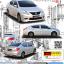 ชุดแต่ง Almera 2013 รุ่น Z-I (5 ชิ้น) thumbnail 1