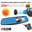 กล้องบันทึกติดรถยนต์ กล้องหน้าและหลังในตัว thumbnail 1