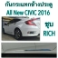 กันกระแทกประตู New Civic (2016-ขึ่นไป) thumbnail 2