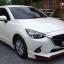 ชุดแต่งรอบคัน Mazda 2 ค่าย OAP (2014-ขึ่นไป) thumbnail 2