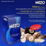 Mezo Novy เมโซ่ โนวี่ 30 แคปซูล