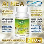 Newway Ai Nea Fish Collagen Peptide Plus Zinc บรรจุ 14 แคปซูล อาหารเสริมรักษาสิว ทำให้ผิวหน้าเนียนเรียบ ช่วยลดความมันบนใบหน้า