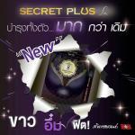 Secret Plus L ซีเคร็ท พลัส แอล 15 แคปซูล อาหารเสริมเพื่อผู้หญิง อึม ฟิต กระชับ ในหนึ่งเดียว