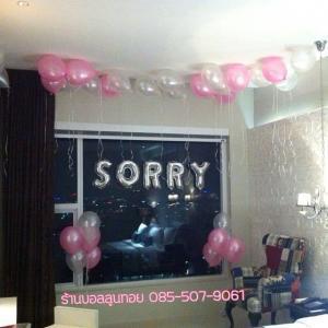 เซตลูกโป่งขอโทษ