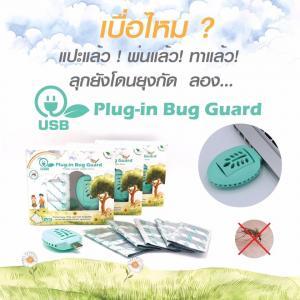 USB Plug in Bug Guard