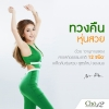 Cho12 โช ทเลวฟ์ by เนย โชติกา 30 แคปซูล ส่ง ems ฟรี (ซื้อ 2 กล่อง แถม fiberry mix ex ฟรี 1 กล่อง)