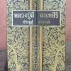 หนังสือหลวงปู่สี ฉฺนทสิริ ประตูสู่อรหันต์ วัดเขาถ้ำบุญนาค อ.ตาคลี นครสวรรค์