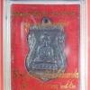 หลวงพ่อทวด - หลวงพ่อทอง รุ่น ทองฉลองเจดีย์ ปี ๒๕๕๒ วัดสำเภาเชย ปัตตานี พิมพ์หัวโต เนื้อทองแดงรมดำ