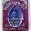 เหรียญพระครูอดุยคุณาธาร(หลวงพ่อหวน) วัดนิคมประทีป ตรัง รุ่นทำบุญอายุวัฒนมงคล ๘๖ ปี เนื้อทองแดงมันปู