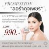 ครีมวิกกี้ Liv White Diamond Skin รายใหญ่ ส่งฟรี Ems