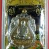 พ่อท่านเขียว วัดห้วยเงาะ รุ่นมหาปรารถนา ปี ๒๕๕๔ เหรียญเสมาหูตัน เนื้อทองทิพย์ ยกซุ้มอัลปาก้า