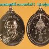 เหรียญหลวงปู่บุญ วัดทุ่งเหียง ฉลองสมณศักดิ์ 2559 พิมพ์ใหญ่