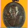 หลวงพ่ออุ้น สุขกาโม วัดตาลกง เหรียญ ๘๙ รูปไข่ บล็อก B เนื้อทองแดง อายุ ๘๙ ปี ๒๕๔๗