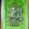 เหรียญเสมาหลวงพ่อทวด พ่อท่านเขียว รุ่นฉลอง ๗ รอบ ๘๔ ปี ๒๕๕๖ เนื้อทองแดงประกายรุ้ง ผิวแมงทับ 2