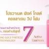 Provamed Pink Gold Collagen Whip Foam โปรวาเมด พิงค์ โกลด์ คอลลาเจน 165 ml.