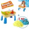 TB002 โต๊ะเล่นทราย เล่นน้ำ 2 IN 1 พร้อม ทรายนิ่ม 2 กิโล คละสี