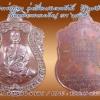 หลวงพ่อทอง เหรียญเสมาใหญ่ เลื่อนสัมณศักดิ์ วัดพระพุทธบาทเขายายหอม ชัยภูมิ เนื้อทองแดงรมมันปู