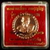 พ่อท่านเอื้อม กตปุญโญ รุ่นสะท้านภพ เนื้อทองแดงผิวไฟ เหรียญกลม ขนาด 3.5 ซม. ปี 2550