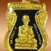 หลวงพ่อทวด อ.ทิม วัดช้างให้ เหรียญเสมาเล็ก ปี ๒๕๕๔ เนื้อทองแดงลงยาดำ เคลือบเรซิ่น