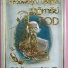 หลวงพ่อคูณ รุ่นปาฏิหาริย์ EOD เหรียญรูปไข่ครึ่งองค์ เนื้ออัลปาก้า ลงยาสีฟ้า หลังยันต์ หมายเลข ๑๔๖๑ แยกจากชุดกรรมการเล็ก พร้อมกล่อง