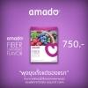 AmadoFiber อมาโด้ไฟเบอร์ อมาโด้กล่องม่วง ดีทอกซ์ลำไส้ ช่วยขับถ่าย พุงยุบ