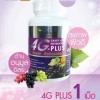 วิตามิน 4G-Beta Plus Super Antioxidant โฟร์จี-เบต้า พลัส เมล็ดองุ่นสกัดเข้มข้น