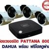 ชุดกล้องวงจรปิดPATTANA800TVLพร้อมDVR DAHUA