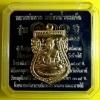 หลวงพ่อทวด 101 ปี อาจารย์ทิม เสมาหน้าเลื่อนทองบวก สร้าง ๓,๙๙๙ เหรียญ พร้อมกล่อง