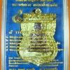 หลวงพ่อทวด พิมพ์หน้าเลื่อนหลังพระอาจารย์ทิม วัดช้างให้ รุ่น 5 ทศวรรษเลื่อนสมณศักดิ์ เนื้อทองระฆังหน้ากากทองแดงรมดำ เลข ๑๑๖๗