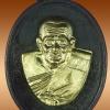เหรียญมหาจตุรทิศ ไตรมาสเจริญพร ๕๓ หลวงพ่อทวด - พ่อท่านเขียว เนื้อทองแดงรมดำ หน้ากากฝาบาตร สวยดั่งทองคำ