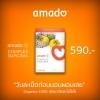 AmadoS, อมาโด้เอส, อมาโด้กล่องส้ม, ผอม กระชับสัดส่วน สุขภาพดี ด้วยสารสกัดจากธรรมชาติ100%