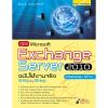 คู่มือ Microsoft Exchange Server 2010