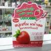 Minako Strawberry Serum Soap สบู่เซรั่มหน้าสด สูตรสตรอเบอร์รี่