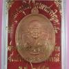หลวงพ่อทวด เหรียญมหาจตุรทิศ ไตรมาสเจริญพร ๕๓ เนื้อทองแดงผิวไฟ แยกจากชุดกรรมการ วัดห้วยเงาะ หมายเลข ๑๖๓๒