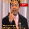 รวมมุกฮา ชุดที่ 1 (DVD)